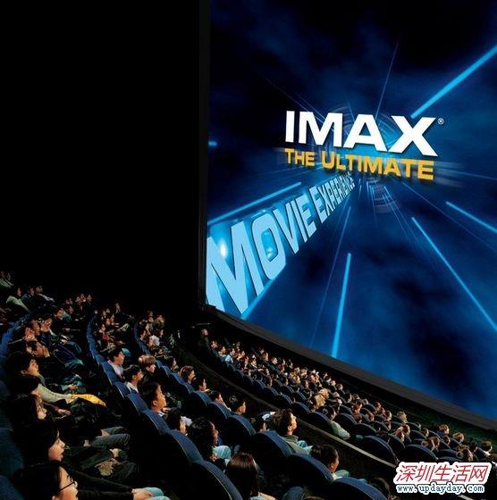深圳IMAX影院