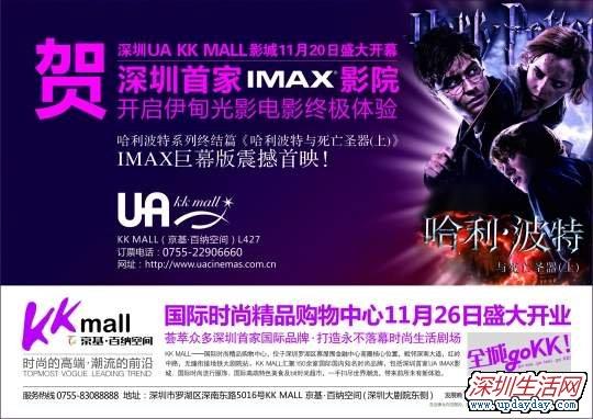 深圳首家IMAX影院