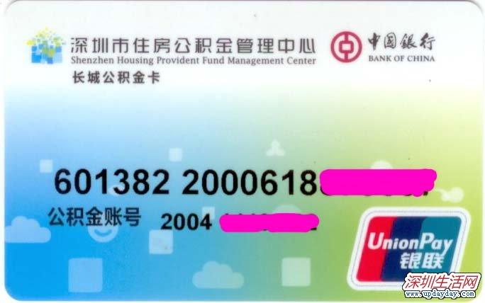 中国银行深圳支行发行的公积金联名卡