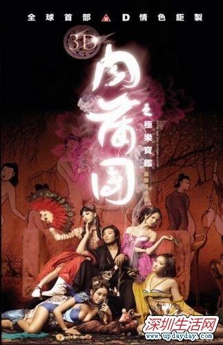 去香港看《3D肉蒲团》指南超级攻略不看后悔!_电影音乐_深圳生活网