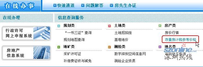 深圳二手房评估价网上查询