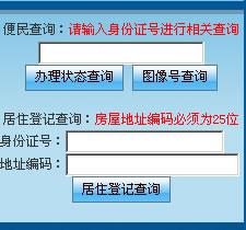 深圳居住证有效期查询教程图