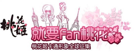 桃花姬启动卡通形象征集评选落幕 今年有望推出衍生品