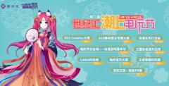 电玩潮玩狂欢季―世纪汇潮上电玩节中秋国庆同步来袭