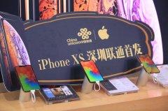 厉害了!深圳联通首发iPhoneXs壕送7大礼包!